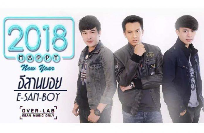 E-SAN BOY (อีสานบอย) เต๋า-เน็ค-ลำเพลิน PROJECT HAPPY NEW YEAR 2018