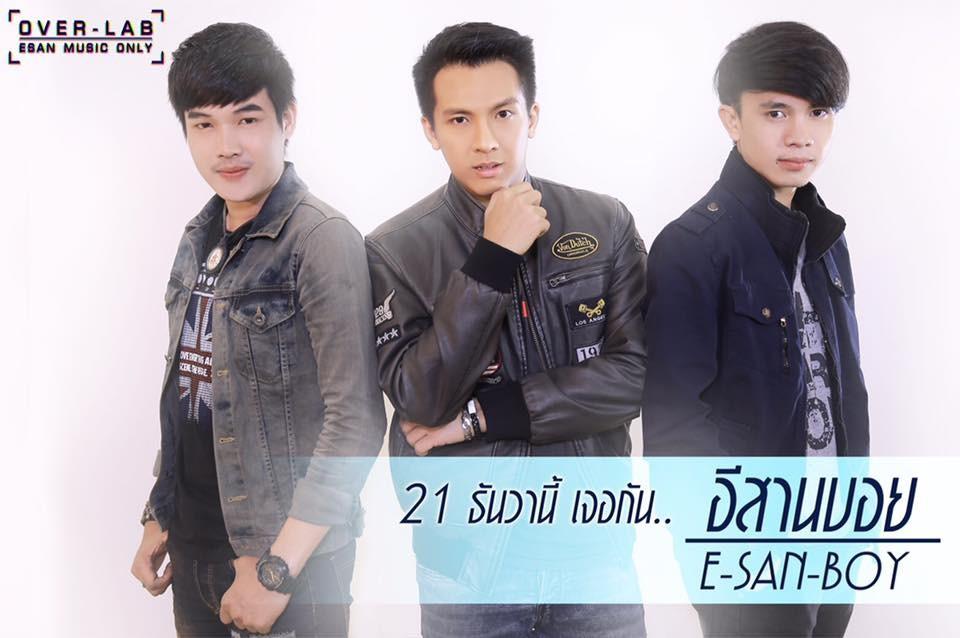 E-SAN BOY