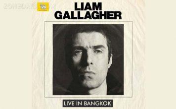 เลียม กัลลาเกอร์ ไลฟ์ อิน แบงคอก (LIAM GALLAGHER LIVE IN BANGKOK) ครั้งแรกในรอบ12 ปี จัดเต็ม 12 มกราคมนี้