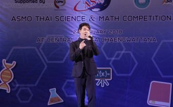 พูม AF11 ร่วมแสดงความยินดี เด็กไทย ก้าวสู่เวทีระดับโลก