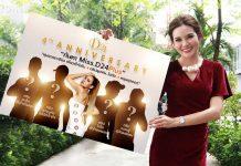 หญิง รฐา CEO แห่ง D24 เปิดแคมเปญใหญ่ Thank you 4th Anniversary (4 ปีที่รักกัน)