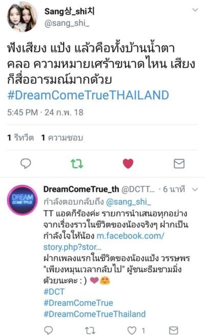 Dream Come True (ดรีม คัม ทรู)