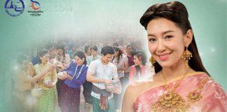 """แม่หญิงเบลล่า ชวนออเจ้าแต่งชุดไทยไปเที่ยวสงกรานต์ กับแคมเปญ """"สงกรานต์แต่งไทยไปเมืองรอง"""" จากททท."""