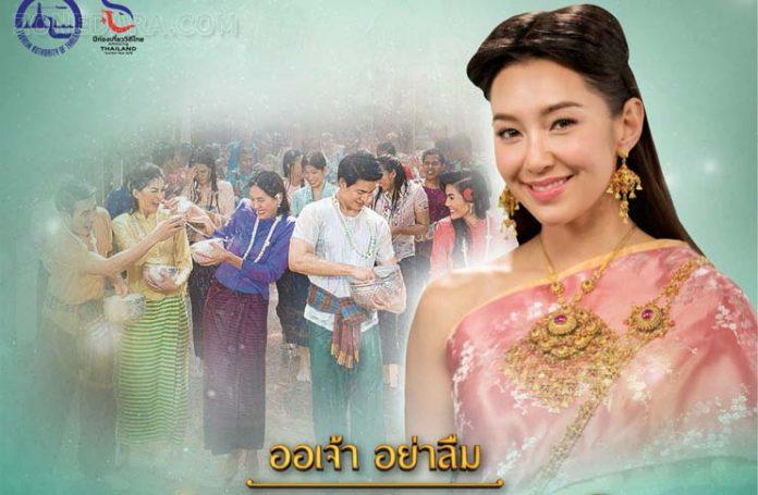 แม่หญิงเบลล่า ชวนออเจ้าแต่งชุดไทยไปเที่ยวสงกรานต์ กับแคมเปญ