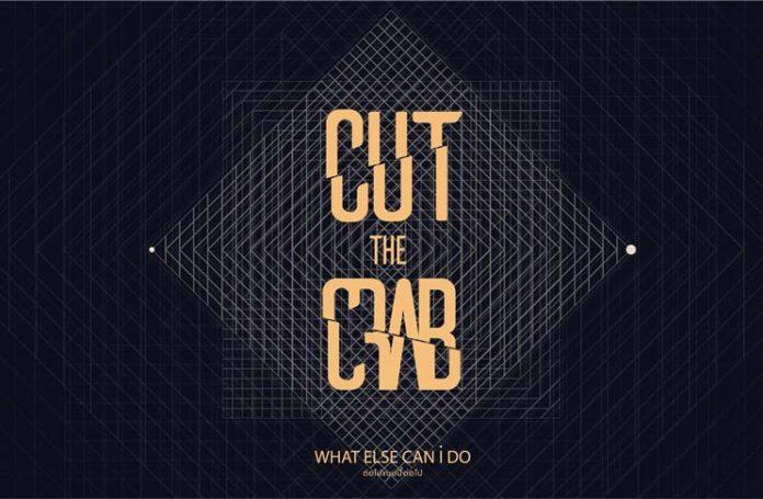 ต่อไปแบบนี้ต่อไป (What Else Can I Do) - Cut The Crab : ฟังเพลงออนไลน์