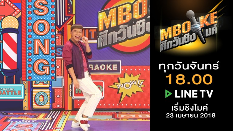MBO-KE ศึกวันชิงไมค์