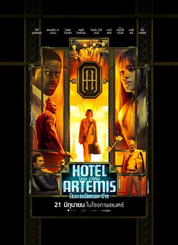 HOTEL ARTEMISโฮเทลอาร์ทิมิส โรงแรมโคตรมหาโจร