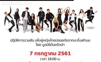 AF4 Flashback Concert ฝันวันนั้น เล่ามันส์ไม่รู้จบ การกลับมาของเหล่านักล่าฝันทั้ง 12 คน ที่รวมตัวเฉพาะกิจ