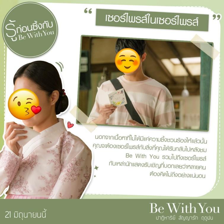 Be With You ปาฏิหาริย์ สัญญารัก ฤดูฝน