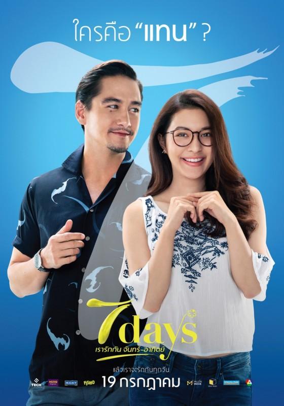 7daysเรารักกันจันทร์-อาทิตย์