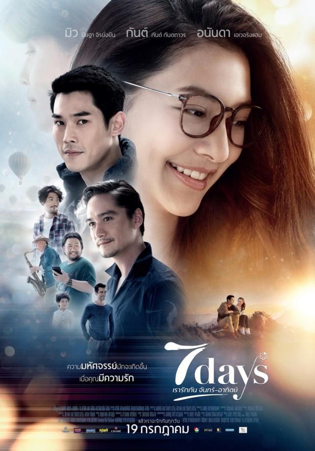 7daysเรารักกัน จันทร์-อาทิตย์