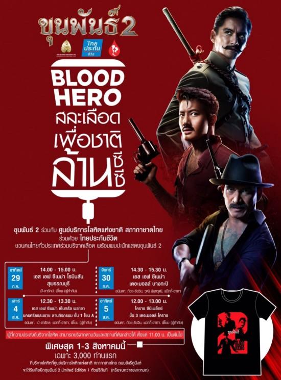 ขุนพันธ์ 2 Blood Hero สละเลือดเพื่อชาติ
