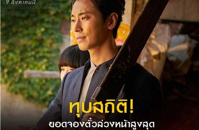 Along with the Gods The Last 49 Days ทุบสถิติยอดจองตั๋วล่วงหน้าสูงสุด #1 ในประวัติศาสตร์เกาหลีคนดูแห่ร่วมปรากฏการณ์ทะลุ 600,000 ใบ