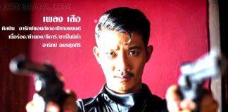 พลง เสือ ประกอบภาพยนตร์ ขุนพันธ์2