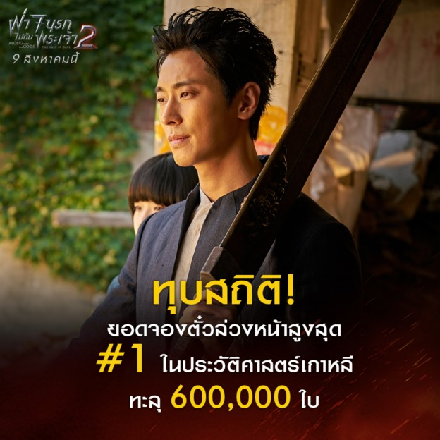 Along with the Gods: The Last49Daysฝ่า 7 นรกไปกับพระเจ้า 2