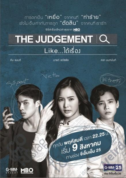 The Judgement (Like…ได้เรื่อง)