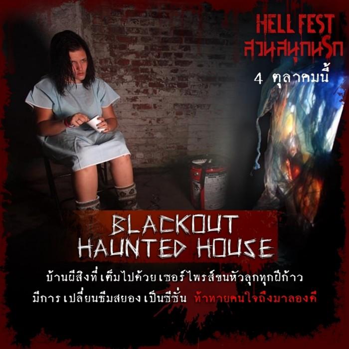 Hell Festสวนสนุกนรก