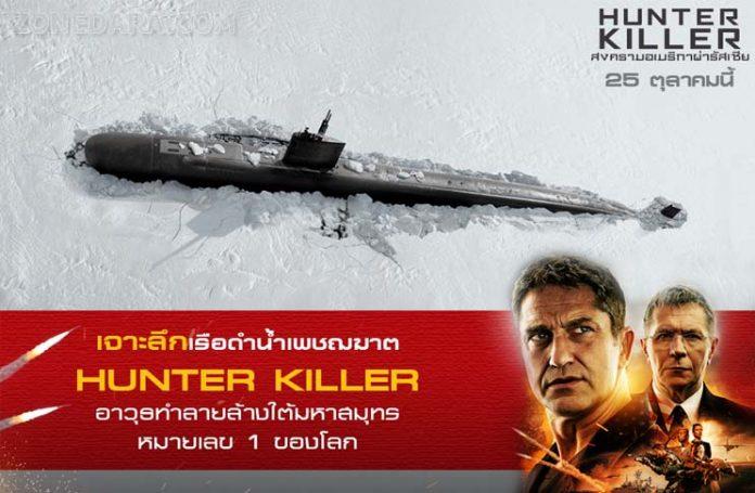 เจาะอานุภาพเรือดำน้ำเพชฌฆาต HUNTER KILLER มหึมางานสร้าง ติดตั้งโคตรอาวุธฝ่าทุกสมรภูมิรบ