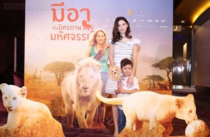 มิตรภาพมหัศจรรย์เกิดขึ้นแล้ว ซาร่า-น้องแม็กซ์เวลล์ ร่วมเปิดตัวหนัง Mia and the White Lion