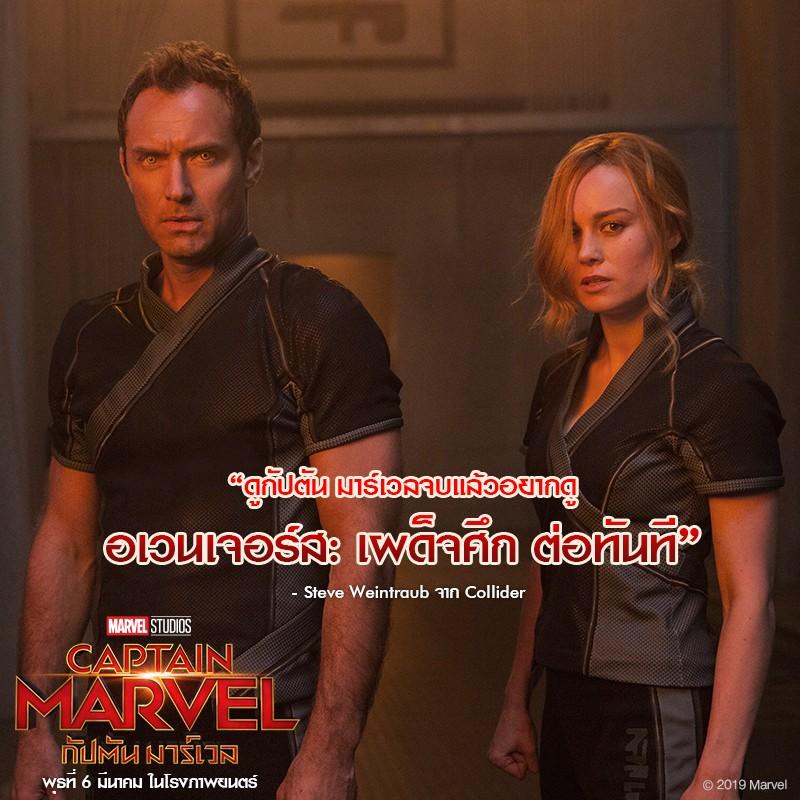Marvel Studios' Captain Marvel– กัปตัน มาร์เวล