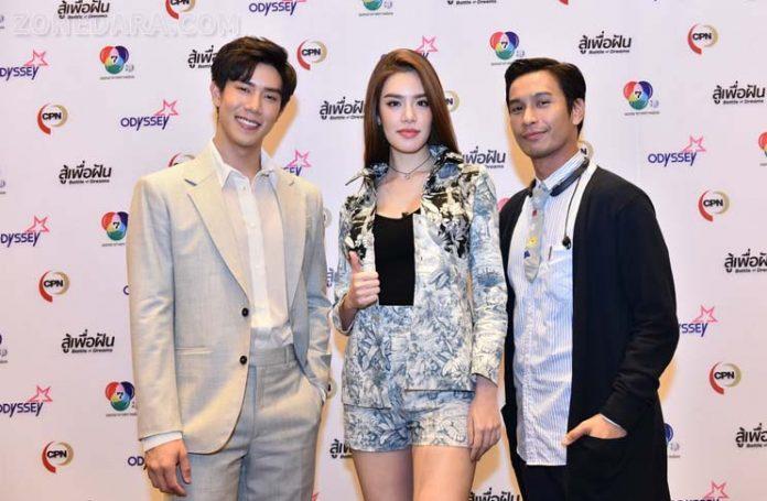 โอดิสซีย์ จากเกาหลี ทุ่มทุน 100 ล้านบาท ผลิตรายการ สู้เพื่อฝัน ทางช่อง 7