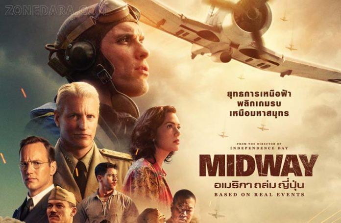 เปิดศึกอย่างเป็นทางการ ใบปิดไทย MIDWAY อเมริกา ถล่ม ญี่ปุ่น