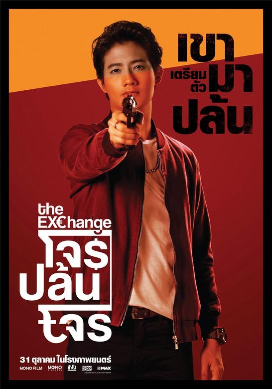 """สุดมันส์! ตัวอย่างแรก """"The Exchange โจรปล้นโจร"""" """"เป้&คิทตี้"""" จับคู่บู๊เดือด 31 ตุลาคม นี้"""