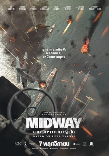 MIDWAYอเมริกา ถล่ม ญี่ปุ่น