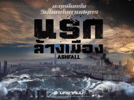 ปะทุหนึ่งครั้ง วิปโยคทั้งคาบสมุทร ASHFALL นรกล้างเมือง 9 มกราคม 2020 ในโรงภาพยนตร์