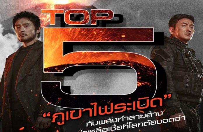 TOP 5 ภูเขาไฟระเบิด เพ็กตู พลังทำลายล้างสูงสุดอันดับ 1 โลกต้องจดจำ เตรียมระทึกเต็มตาใน ASHFALL นรกล้างเมือง