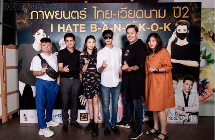 โปรเจกต์ร่วมทุน ภาพยนตร์ไทย-เวียดนาม ปี2 เปิดแคสติ้ง ค้นหานักแสดงร่วมเล่นภาพยนตร์ I HATE BANGKOK
