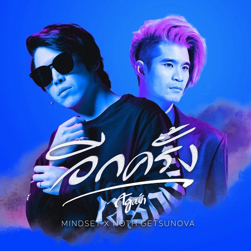 """ป๊อก Mindset & นต Getsunova เบื้องหลัง MV เพลง""""อีกครั้ง"""""""