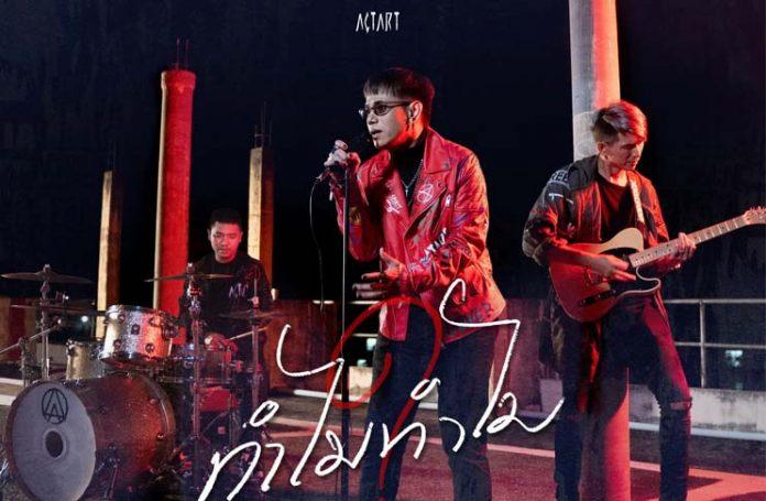ActArt ค่ายใหม่ไฟแรงกว่าเดิม Khaosan Entertainment เปิดตัวเพลง ทำไมทำไม เอาใจคนอกหัก