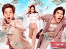 ต้นน้ำ-ฟลุ๊ค-ญดา ชวนวัยรุ่นไทยเลิกฟุ่มเฟื่อย! ในภาพยนตร์ไทย Make Money วุ่นนักรักต้องประหยัด