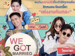 """""""ซน"""" Online Creator Hub จับคู่วุ่นรัก ใน """"We got Married"""" """"เต้ย ,มายด์ ,กวาง,โมสต์ """" พร้อมสร้างชีวิตคู่แล้ว!!"""