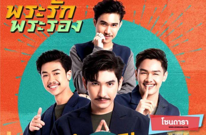 สำราญราษฎร์ 4 หนุ่ม BOY BAND แบบไทย ไทย ส่ง พระรัก พระรอง ซิงเกิ้ลใหม่สไตล์ Culture Pop
