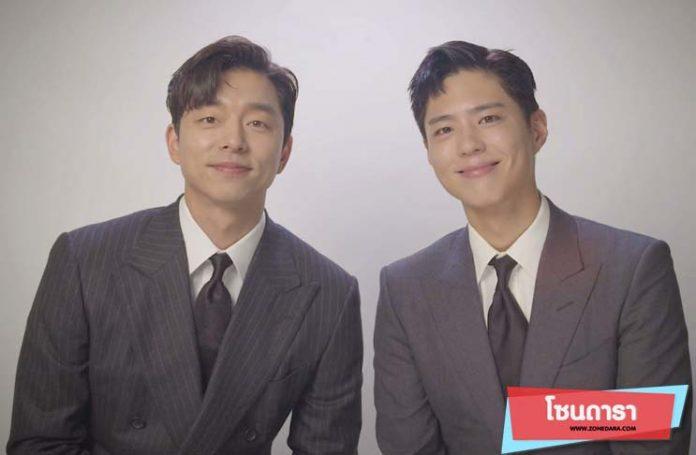 กงยู และ พัคโบกอม ส่งคลิปชวนคนไทยรอดูผลงานหนังใหม่พล็อตล้ำ #ซอบก #Seobok