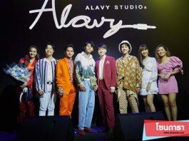 """เปิดตัวค่ายเพลงน้องใหม่ Alavy Studios!! จัดเต็มศิลปินขึ้นเวที """"Alavy Studio Concert"""" เอาใจแฟนๆ"""