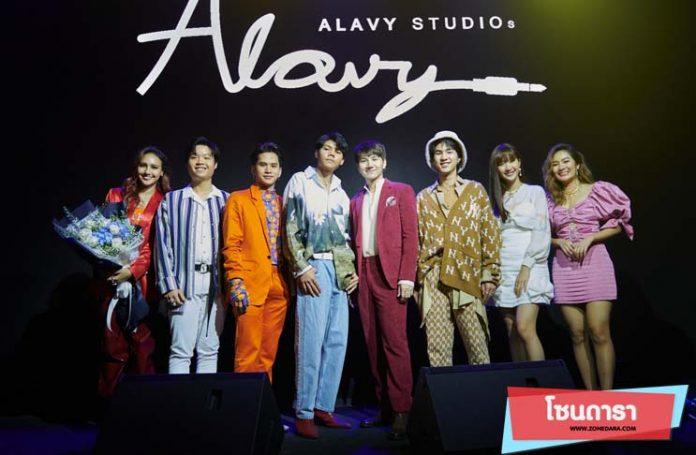 เปิดตัวค่ายเพลงน้องใหม่ Alavy Studios!! จัดเต็มศิลปินขึ้นเวที