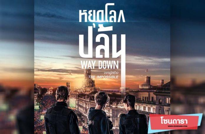 Way Down หยุดโลกปล้น 24 มิถุนายนนี้ ในโรงภาพยนตร์