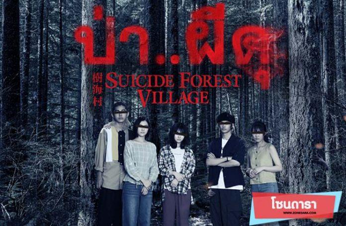เผยใบปิดไทย SUICIDE FOREST VILLAGE ป่าผีดุ ภาพยนตร์สยองขวัญเรื่องใหม่จากผู้กำกับ JUON ผีดุ